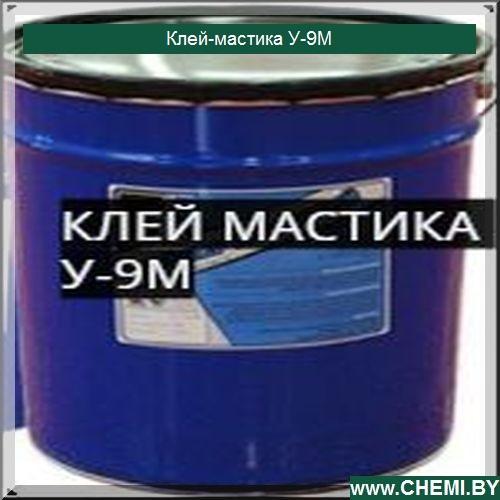 Мастика у-90м мастика битумно полимерная марка техномаст расход